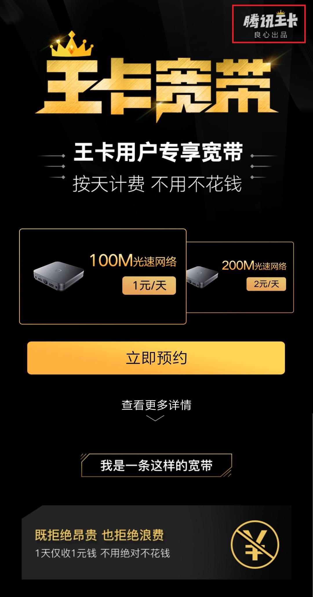 河南联通,您给中国联通王卡宽带抹了黑,让良心产品不良心
