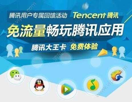 微信QQ视频已恢复支持免流, 腾讯王卡用户仰天大笑吧